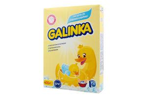 Порошок стиральный для детского белья Galinka 400г