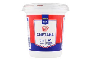 Сметана 21% Metro Chef ст 350г