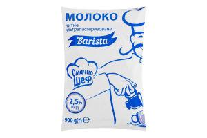 Молоко 2.5% питьевое ультрапастеризованное Barista Смачно шеф т/п 900г