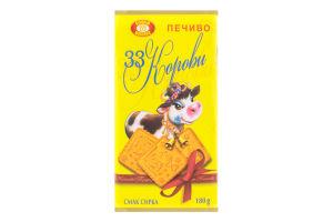 Печиво Смак сирка 33 Корови Бісквіт Шоколад м/у 180г