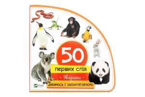 Книга для детей от 3-х лет 50 первых слов Животные Vivat 1шт
