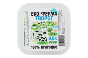 Творог кисломолочный Еко-ферма Диво 9%
