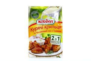 Приправа Kotanyi Куряч крильця та часниковий соус 25+12г