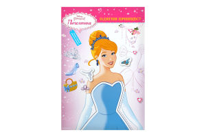 Книга Disney Одягни принцесу