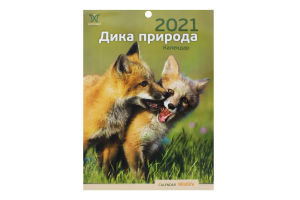 Журнал Дика природа 2021 рік Світовид 1шт