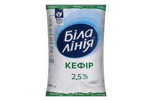 Кефир 2.5% Біла лінія м/у 900г