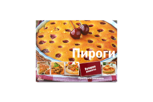 Книга Аргумент Принт Пироги Приятного аппетита рус