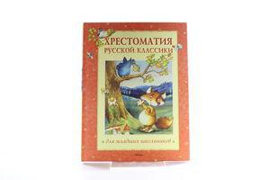 Книга Хрестоматия русской классики д/младшей школы Махаон