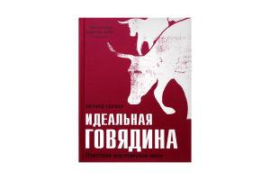 Книга Эксмо Идеальная говядина