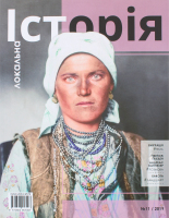 Журнал Локальная история 1шт