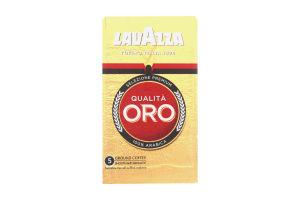 Кофе натуральный жареный молотый Qualita ORO Lavazza в/у 250г