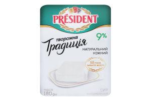 Творог 9% Творожная традиция President м/у 180г