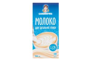 Молоко 2.5% ультрапастеризованное для идеальной пенки Слов'яночка т/п 1000г