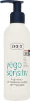 Гель для лица очищающий Yego sensitiv Ziaja 200мл
