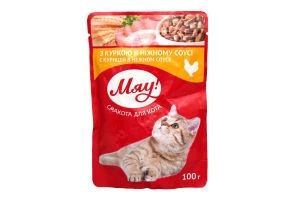 Корм консервированный для взрослых котов С курицей в нежном соусе Мяу! м/у 100г