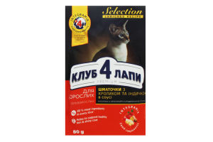 Корм для взрослых кошек кусочки с кроликом и индейкой в соусе Клуб 4 лапы м/у 80г