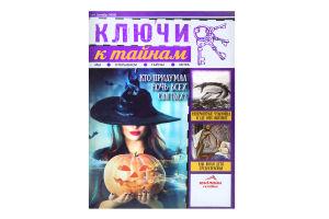 Журнал Ключи к тайнам Юнілайн Україна 1шт