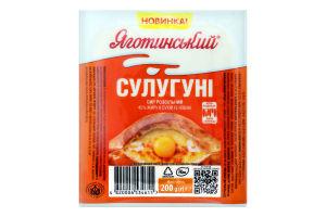 Сыр 45% рассольный Сулугуни Яготинський в/у 200г