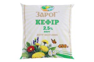 Кефір 2.5% ЗароГ м/у 450г