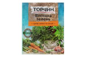 Приправа к первым и вторым блюдам Весенняя зелень Торчин м/у 25г