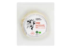 Сир 40% органічний Адигейський Старий Порицьк кг