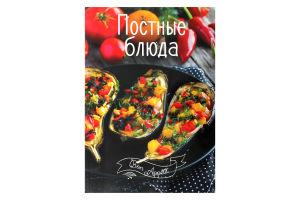 Книга Bon Appetit Постные блюда