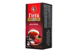Чай чорний індійський дрібний зі смаком та ароматом малини Принцеса Гіта к/у 24х1.5г