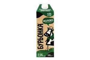 Молоко 2.5% ультрапастеризоване Бурьонка т/п 1500г