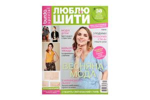 Журнал Special Burda 1шт