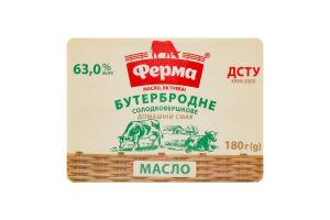 Масло 63% сладкосливочное Бутербродное Ферма м/у 180г