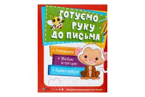 Книга Готовим руку к письму Школа раннего развития Vivat 1шт
