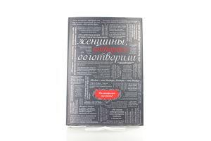 Книга Женщины которых боготворили Ексмо