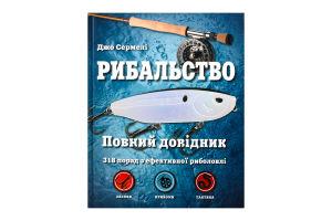 Книга Рибальство Повний довідник КМ-Букс 1шт