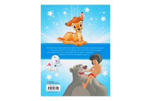 Книга для дітей від 3років Колекція казок Disney Egmont 1шт