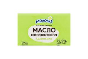 Масло 72,5% Селянське Молокія пергамент 200г