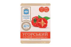 Сир плавлений 55% Угорський гострий з паприкою Молочна гільдія м/у 90г