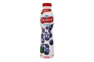 Йогурт 2.5% з наповнювачем чорниця Дольче п/пл 500г