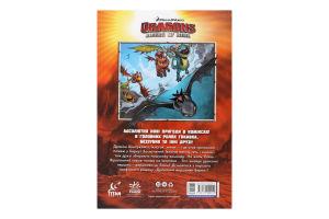 Комикс Верхом на драконе Dragons Riders of berk Видавництво Ранок 1шт
