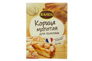 Кориця молотая для выпечки Kamis м/у 13г