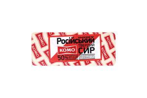 Сыр КОМО Российский 50%