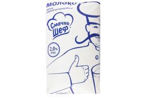 """Молоко ультрапастеризоване """"Смачно Шеф"""", 2,0% жиру, 1000г"""