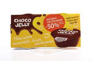 Десерт Choco Jelly акційний набір Шоколадний 2*130г x24