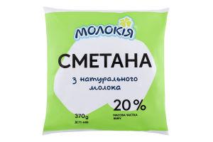 Сметана 20% Молокія м/у 370г