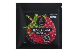 Печенье ручной работы Печенька малина Сетно м/у 40г