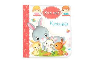 Книга Кролики Кто это? Навчальна книга - Богдан 1шт