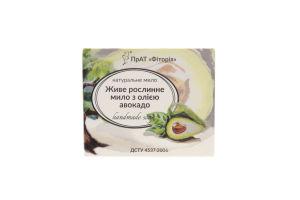 Мыло ручной работы с маслом авокадо Фитория 110г