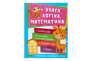 Книга Внимание, логика, математика Школа раннего развития Vivat 1шт