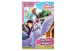 Книга Disney Читай і грайся Софія Прекрасна арт.9432049