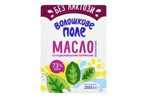 Масло 73% безлактозне солодковершкове селянське Волошкове поле м/у 200г