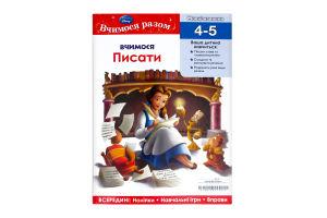 """Книга """"Учимся писать"""" Эгмонт"""